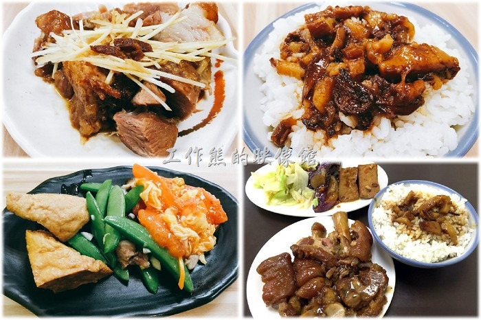 [台南南港]豬腳將軍便當料理,簡單快速好吃