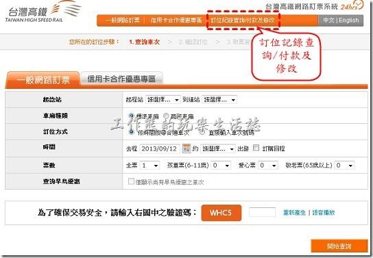 高鐵手機訂票電腦付款01