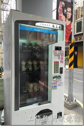 張三瘋小鮮肉奶茶自動販賣機現在擺放於台南是衛民街69號前,有小鮮肉奶茶NT60、小鮮女奶茶NT60,還有冰火波羅油。