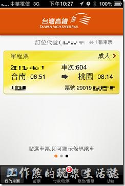 高鐵手機取票07