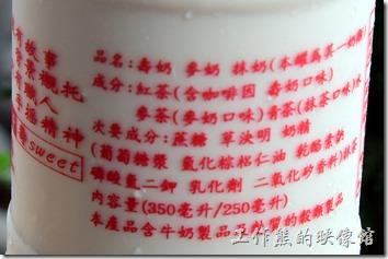 台南-壽奶茶08