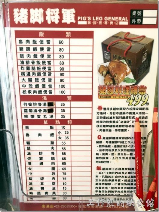 台北南港豬腳將軍的菜單,另外還有豬腳料理禮盒NT499元可以選購。
