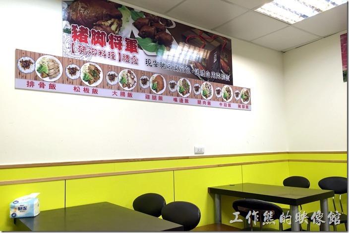 台北南港豬腳將軍的店內環境。