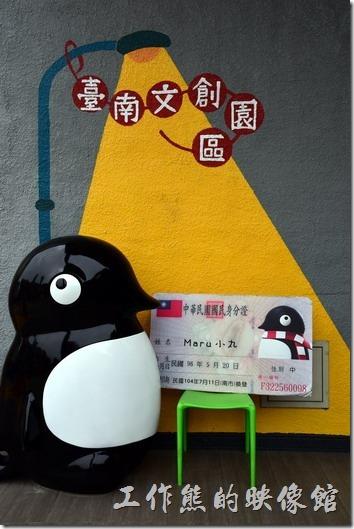 原來這支企鵝是有名字的。叫做【Meru小丸】。