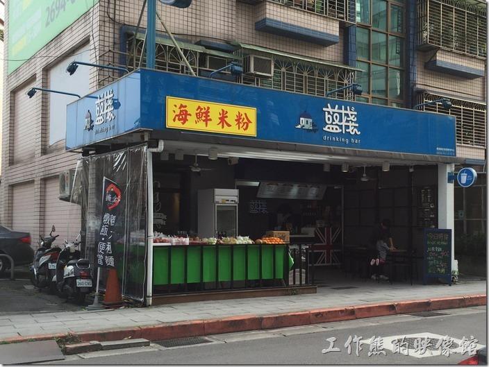 台南南港-海鮮米粉。2016年初過了農曆年(羊年進猴年)後海鮮米粉搬家到原來新民街37號的「藍棧」。