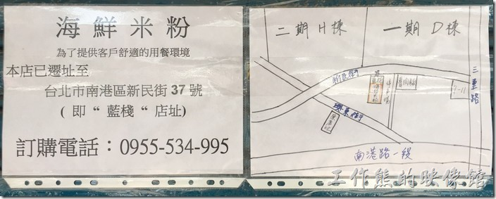 台南南港-海鮮米粉。海鮮米粉的搬家啟事。