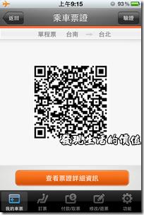 高鐵T-EXPRESS(QR Code)