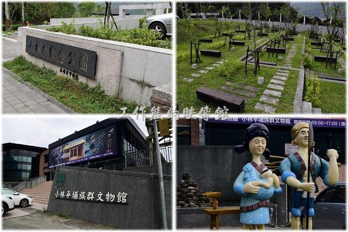 [高雄甲仙]懷者感傷與敬畏的心參觀小林平埔族群文物館與小林紀念公園