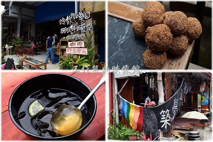 築夢工作室的愛玉冰。地址:高雄市那瑪夏區南沙魯里鞍山巷112-1號,新鮮的愛玉籽做的,工作內有許多原住民特色的手工藝品。