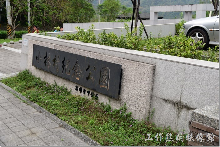 小林紀念公園的入口。