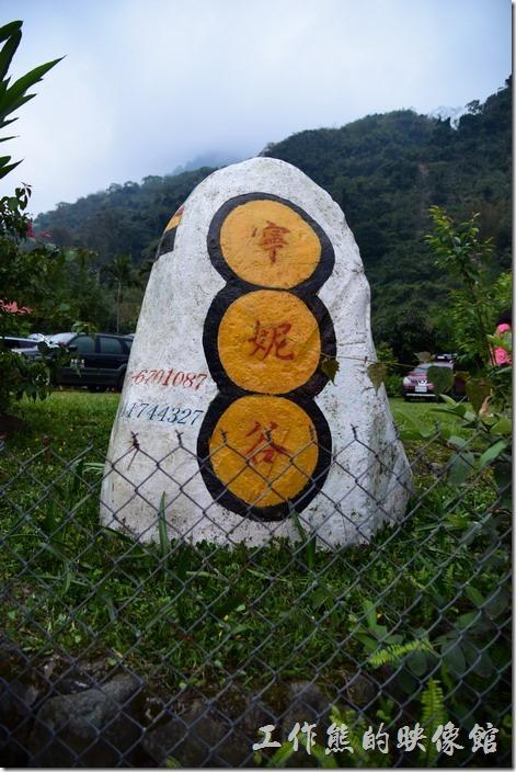 寧妮谷民宿的門口有一塊石頭當招牌。