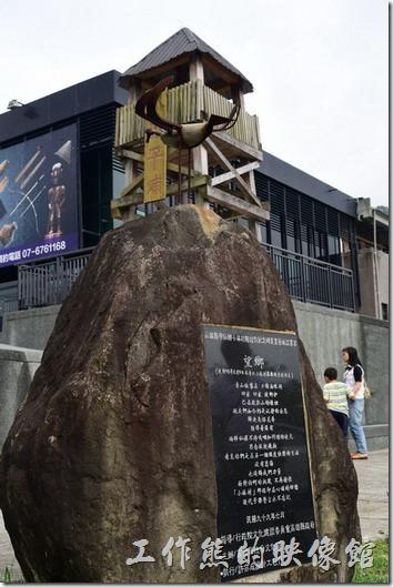小林平埔文物族群館外有雕像及鳥兒展翅飛翔狀的「望鄉」裝置藝術。