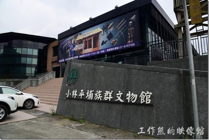 小林平埔文物族群館的外觀。