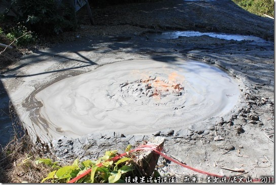 燕巢養女湖,泥火山的火點著了,水、火、泥同源,可以媲美關子嶺的水火同源。