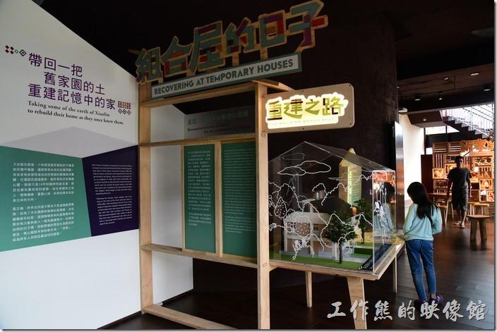 高雄小林平埔族群文物館。風災後居民只能暫時住在組合屋的日子。
