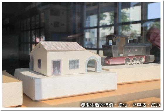 旗山火車站。可惜當天車站門窗緊閉,裡面有些紙模型,應該還沒完全準備好開放吧!