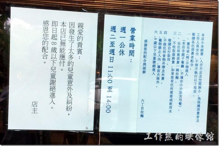 台北六丁目拉麵現在的營業時間只有中午11:00~14:00營業,週一公休。