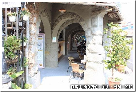 旗山老街。整修後的復古「亭仔腳」(騎樓),圓形的石拱迴廊,復古又不失現代。