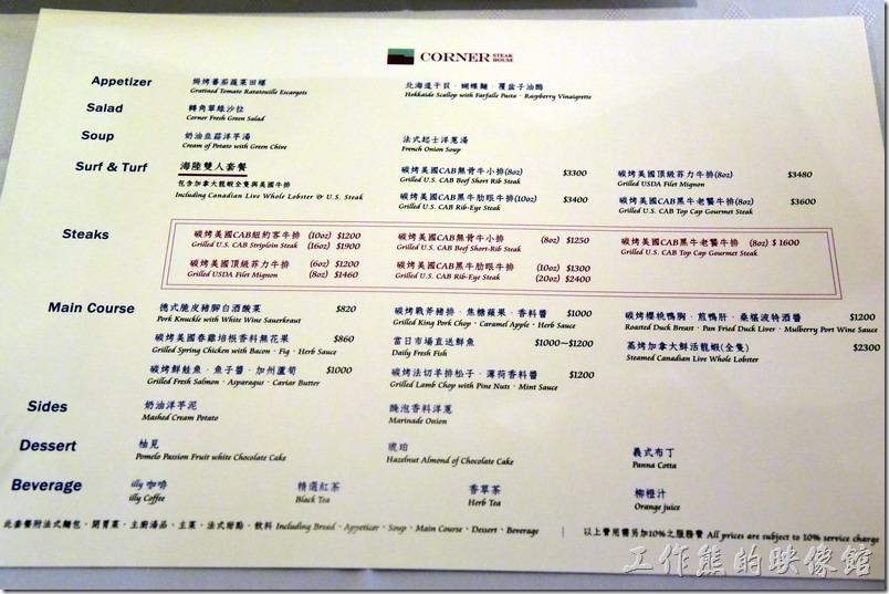 台南-轉角餐廳龍蝦餐廳菜單