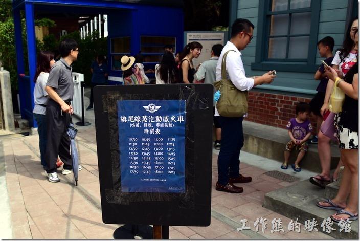 旗山火車站,這個車站古蹟復原後有一陣子開放免費參觀,現在則出租民營,入內參觀要收費了,門前有開放時刻表,必須購票入場。