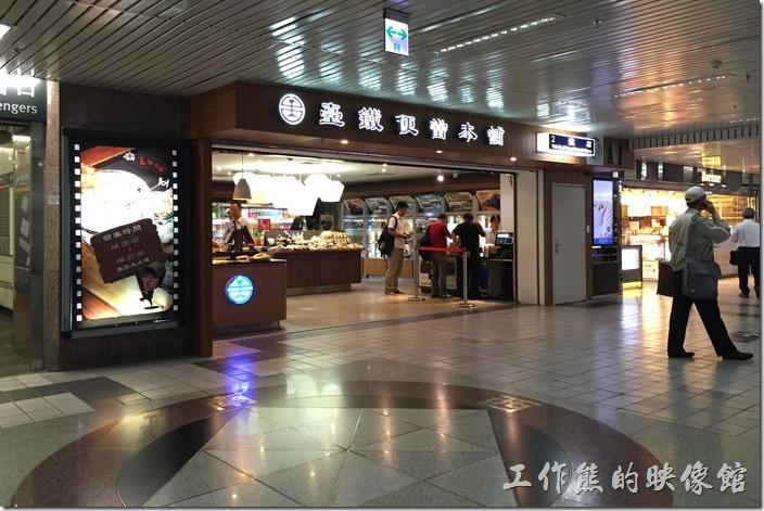 台北火車站地下一樓的臺鐵便當本鋪。