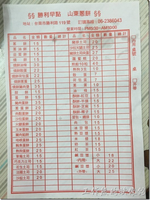 台南勝利早點餐單及價目表。