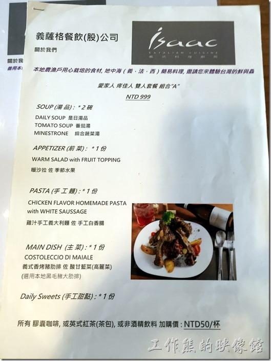 台北南港-issace義式料理廚房11