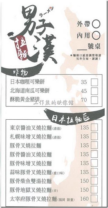 台北南港的男子漢日式拉麵的菜單。