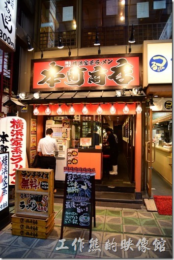 【橫濱家系ラーメン本町商店】(橫濱家族拉麵)的外觀及店內的「家系最高」布幕。