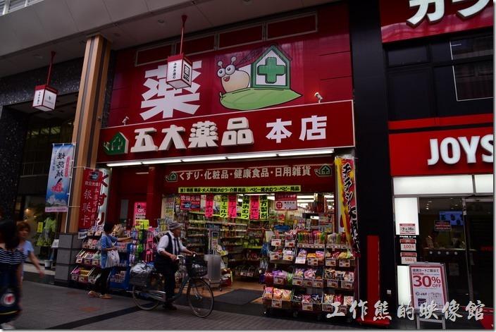 日本姬路-五大藥品本店01