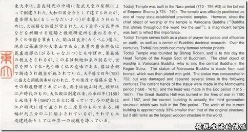 日本-東大寺-門票02