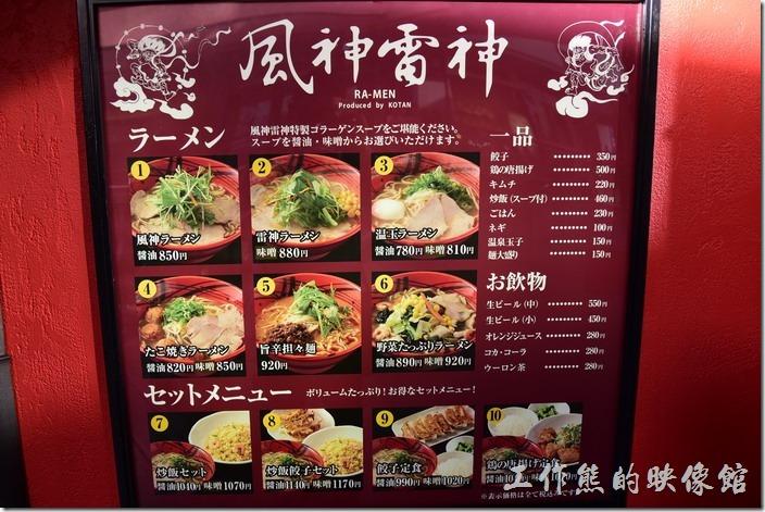 日本環球影城-【風神雷神】拉麵店放在外頭的菜單,是不是很適合台灣人的口味?