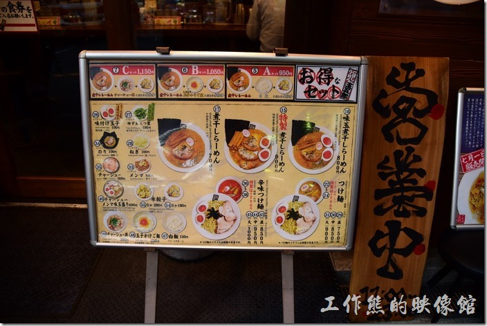 這玉五朗拉麵店也是一間日本的連鎖拉麵店,菜單上其實有多種組合選擇,也有拉麵+餃子套餐。