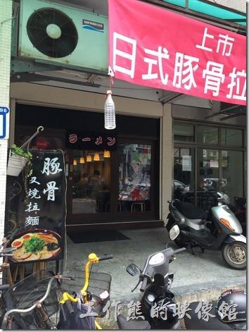台北南港的男子漢日式拉麵的外觀。