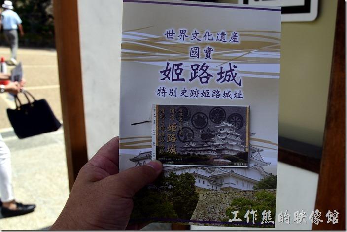 拿了姬路城的門票,在拿一本姬路城的繁體中文簡介,開始遊覽姬路城了。
