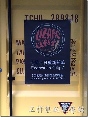 南港-新【蜥蜴咖哩(LIZARD CURRY)】餐廳的外觀。