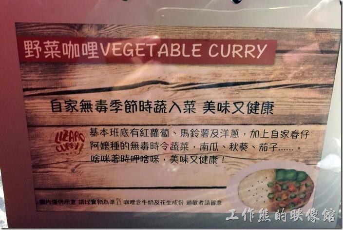 南港-蜥蜴咖哩。野菜咖哩的介紹。
