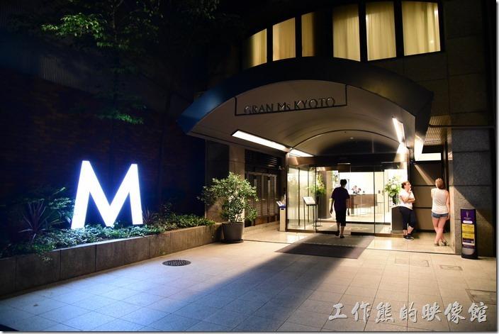 京都格蘭小姐飯店(GRAN Ms KYOTO)的外觀。