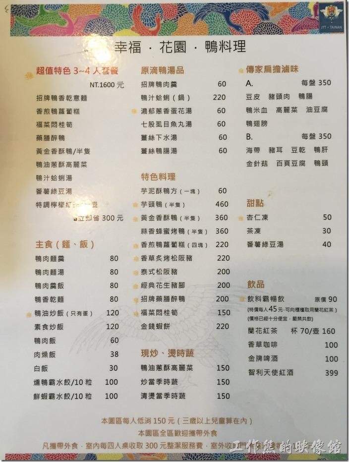 台南新營-華味香鴨肉羹(菜單)