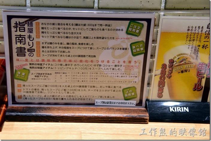 京都麺屋もり的店內使用指南,反正看不懂。