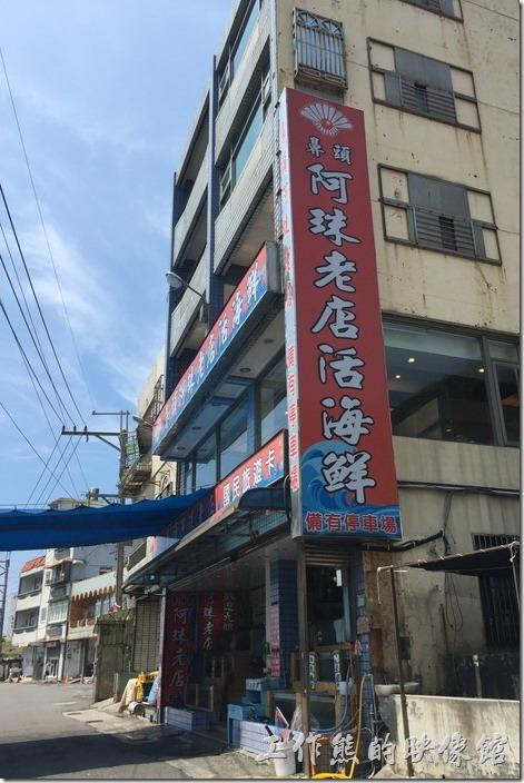 台北瑞芳-東北角鼻頭阿珠老店活海鮮外觀