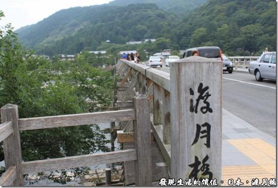 日本-渡月橋
