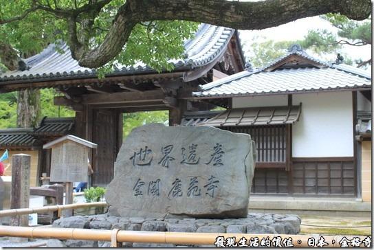 日本-金閣寺現以被規劃為世界遺產,為全球人類所共享的資源。