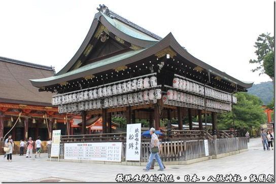 八坂神社-紙園祭,其實整個八坂神社的建築群裡,除了面對四條通的西樓門外,舊屬這個位於中央的大舞台最為顯眼了,它雖然沒有一樣被漆成朱紅色,但上面掛滿了紙燈籠,還是讓人不自覺地多看了兩眼,而且據說這每逢慶典,都會在這裡上演一些傳統的表演。