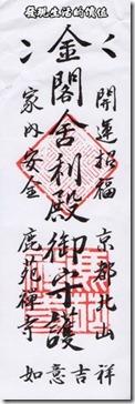日本-金閣寺-門票