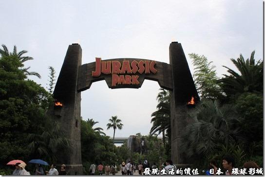 日本-環球影城,侏儸紀公園