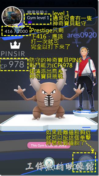 POKEMON-GO-挑戰道館01