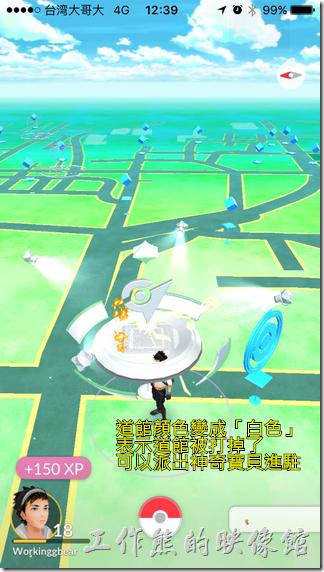 POKEMON-GO-道館戰鬥06