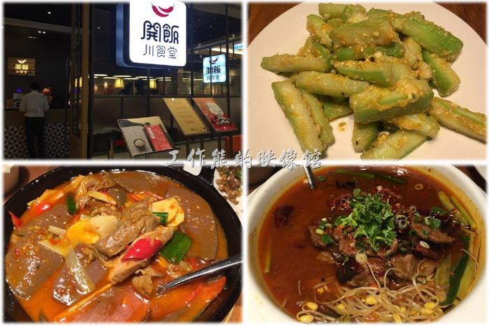 [台北南港]開飯川食堂,辣得過癮!