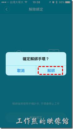 小米手環解除綁定03